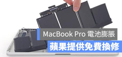 MacBook Pro 電池膨脹 維修