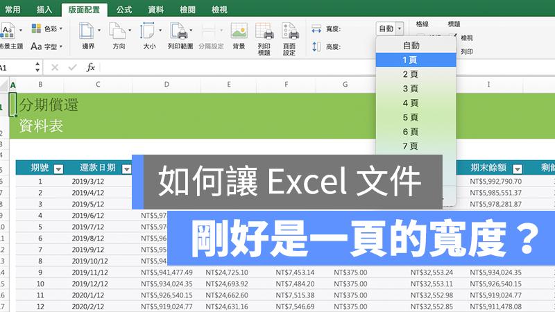 Excel 列印 寬度