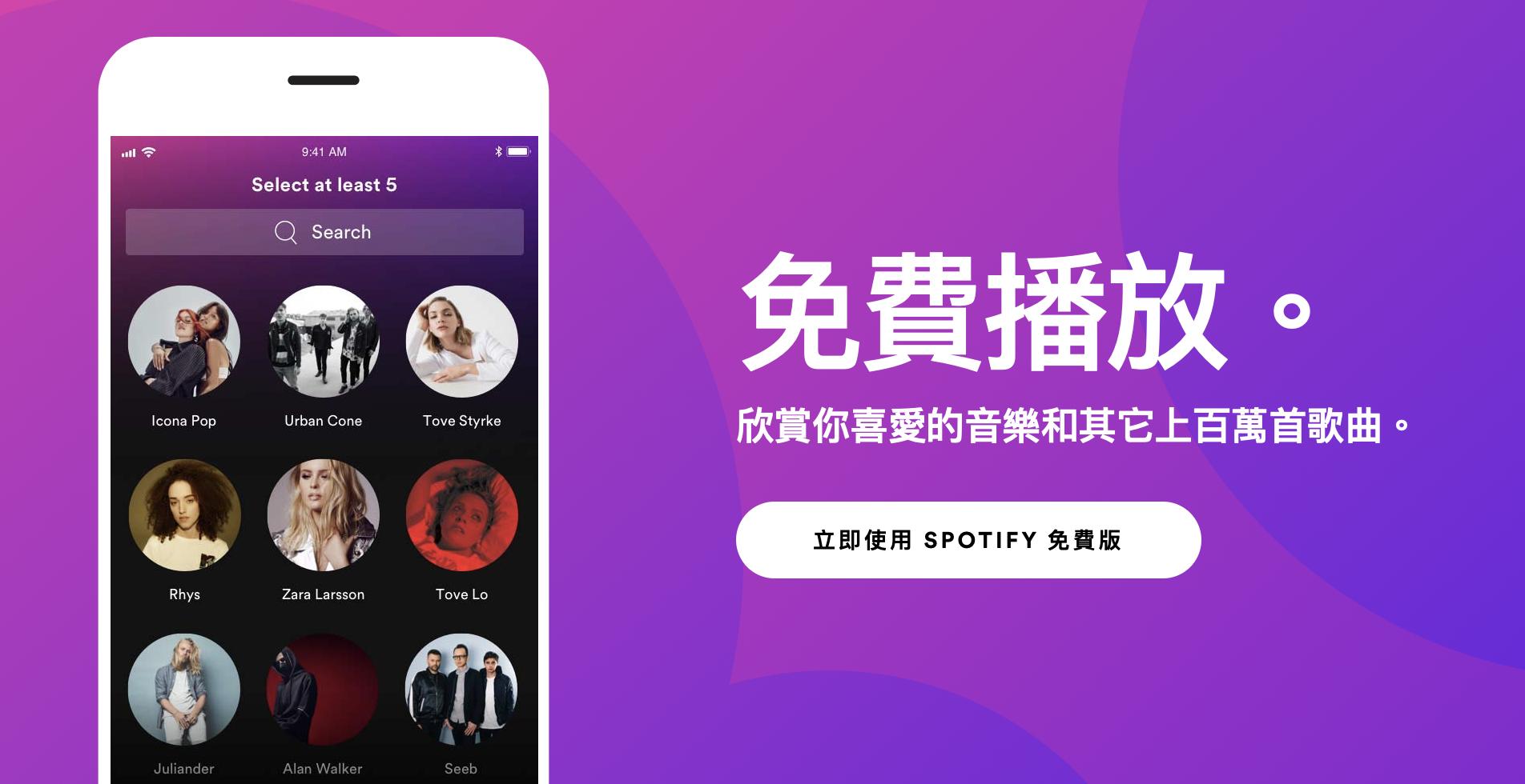 Spotify 手機 免費 app