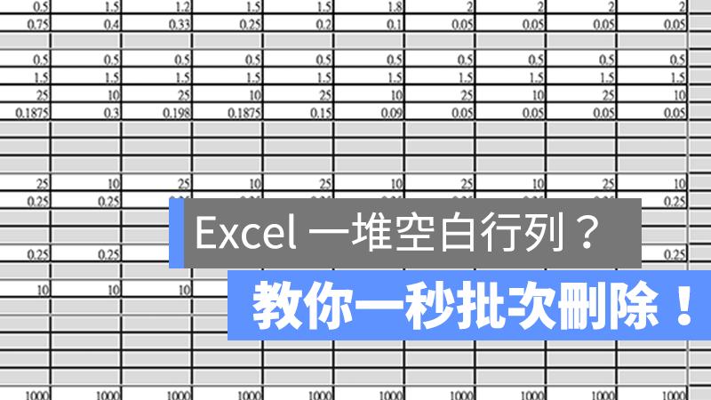 Excel 刪除 空格