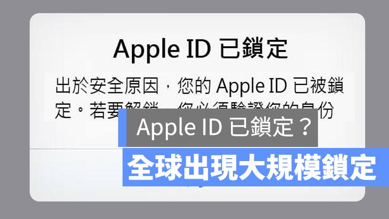 近日陸續傳出許多用戶的 Apple ID 被登出