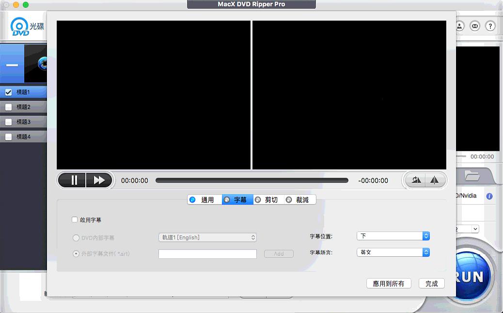 MacX DVD Ripper Pro、DVD 轉檔、限時免費