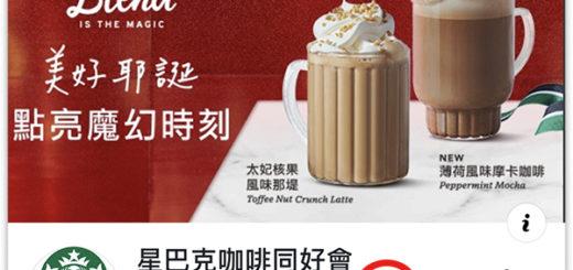 聖誕星巴克 咖啡卷 臉書