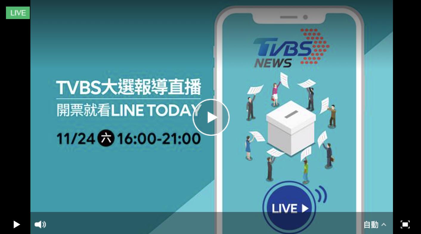 TVBS 開票直播 選舉