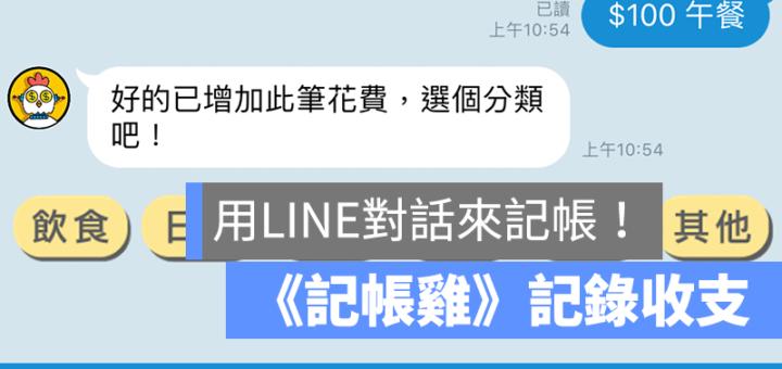 記帳雞 記帳 app LINE