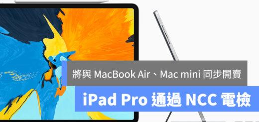 iPad Pro 2018、NCC