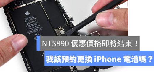 iPhone 電池更換