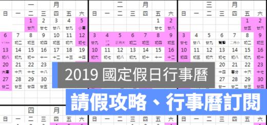 2019 國定假日 行事曆 請假