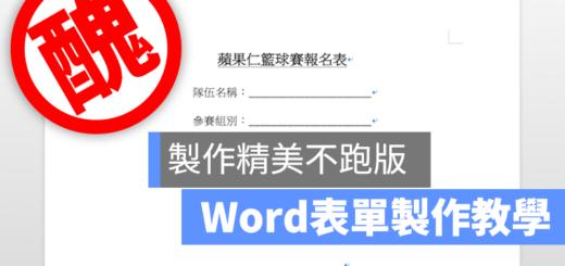 word 表單 表格 設計