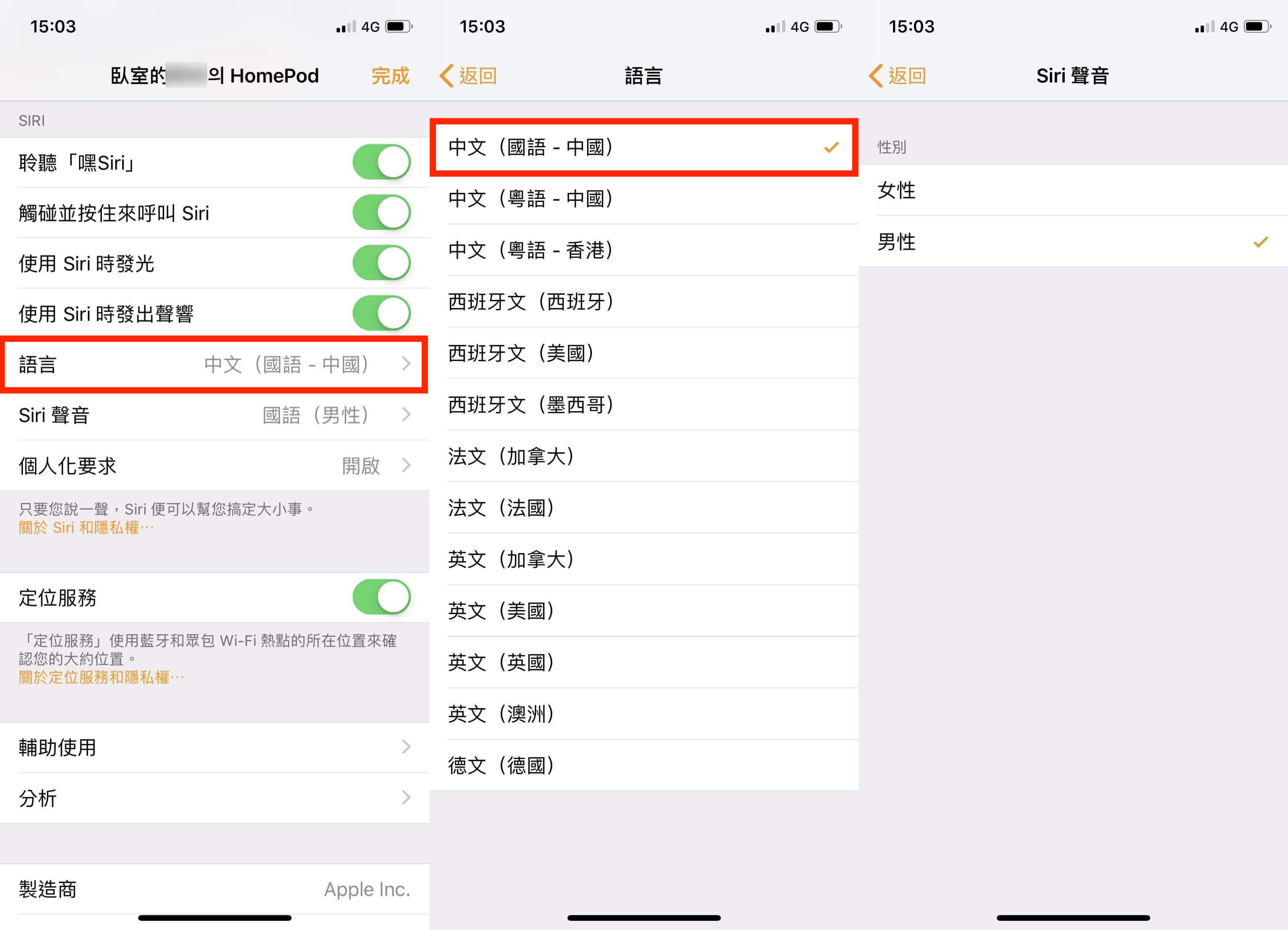 將 HomePod 設定為中文