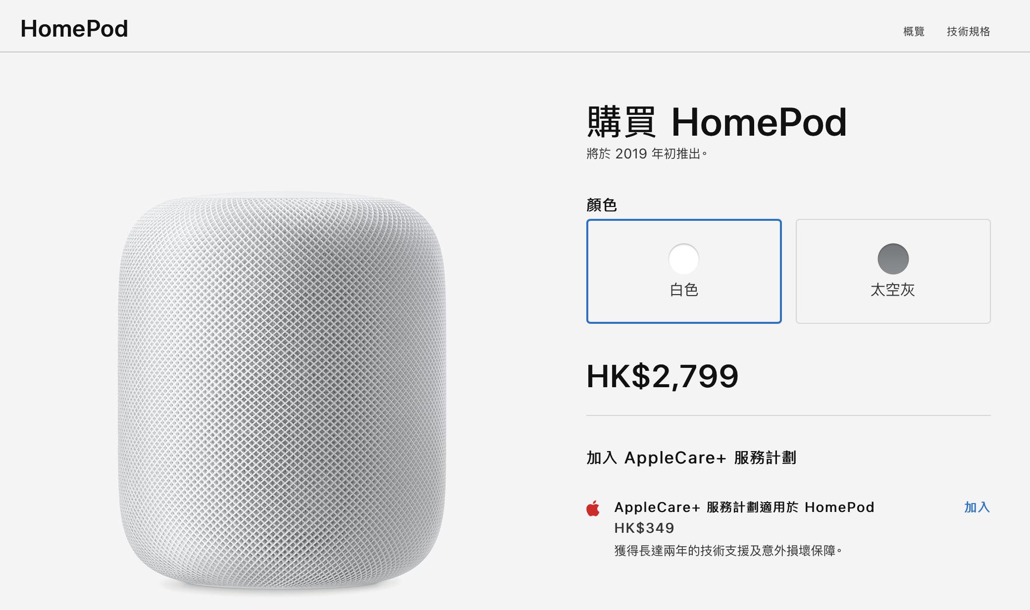 HomePod 將於中國及香港開賣