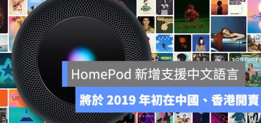 HomePod 支援中文、將於中國及香港開賣
