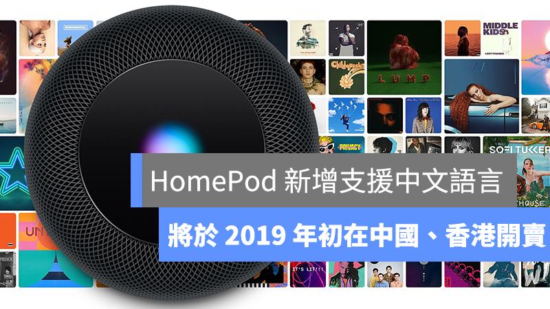 HomePod 在更新至iOS 12.1.1 后将支援中国的普通话及香港粤语
