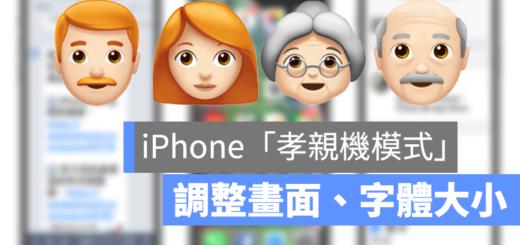 iPhone 調整畫面大小 字體大小