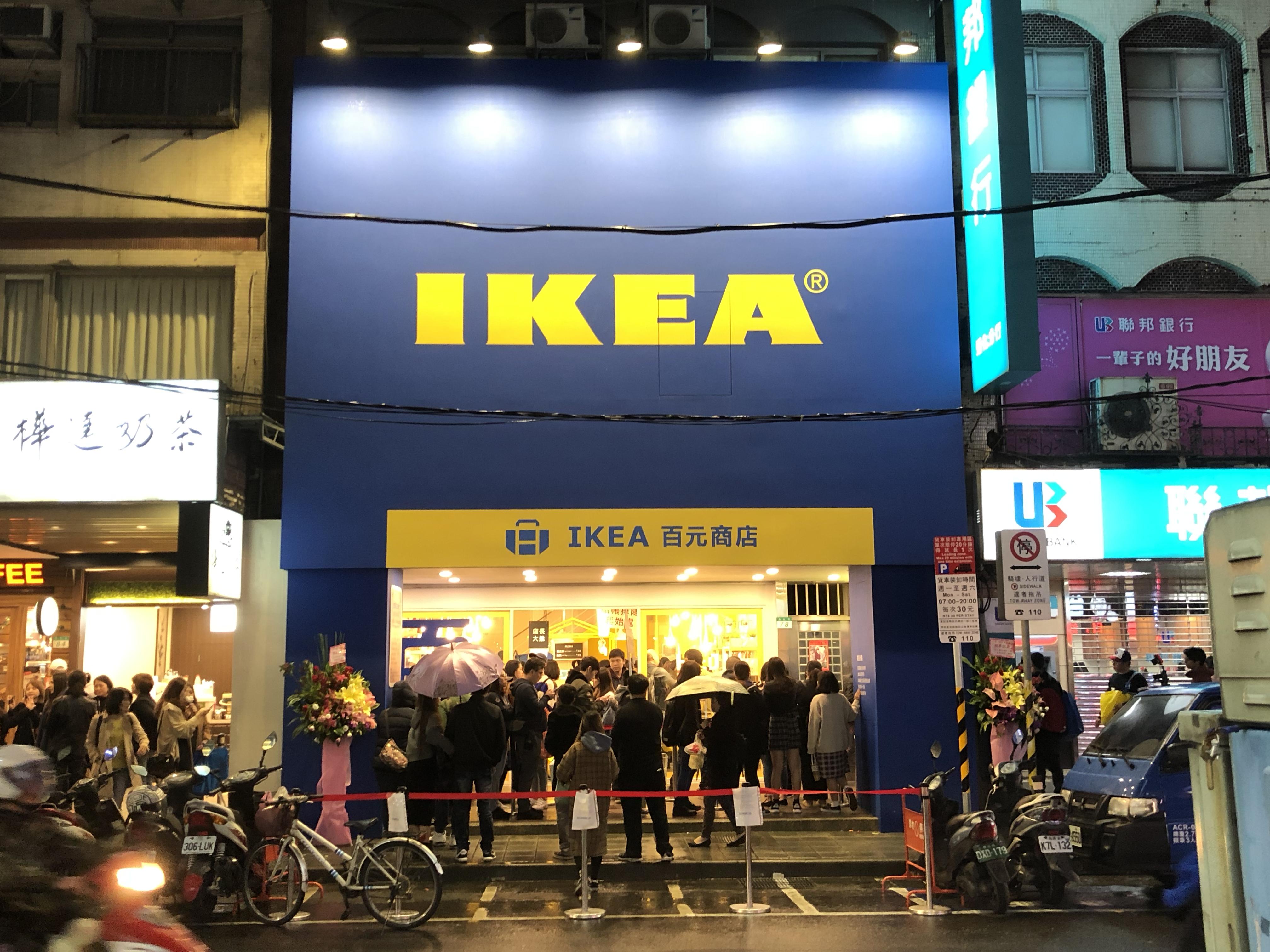 IKEA 百元商店