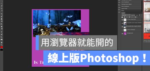 網頁版 Photoshop
