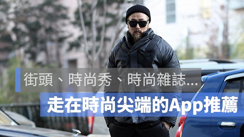 街頭 潮流 時尚 app