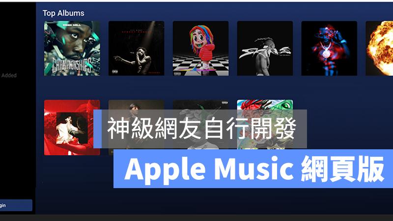 Apple Music 网页版