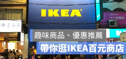 IKEA 百元商店 直擊