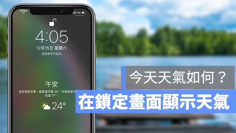 iPhone 鎖定畫面 天氣