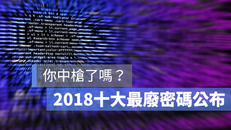 SplashData 近日发表了一份报告世界上最常被用的十大「烂密码名单」