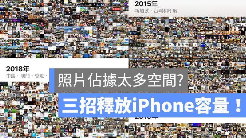 iPhone 照片 空間 釋放